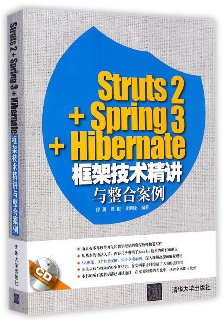 Struts2+Spring3+Hibernate框架技术精讲与整合案例(配光盘)