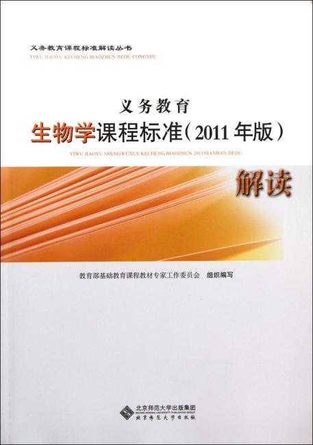 义务教育生物学课程标准(2011年版)解读