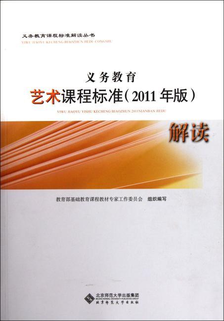 义务教育艺术课程标准(2011年版)解读