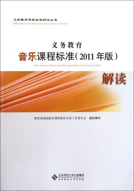 义务教育音乐课程标准(2011年版)解读