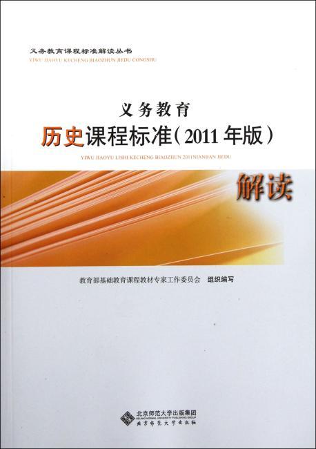 义务教育历史课程标准(2011年版)解读