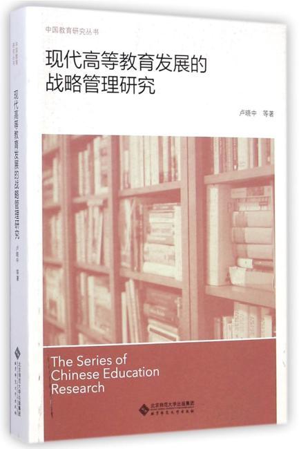 现代高等教育发展的战略管理研究