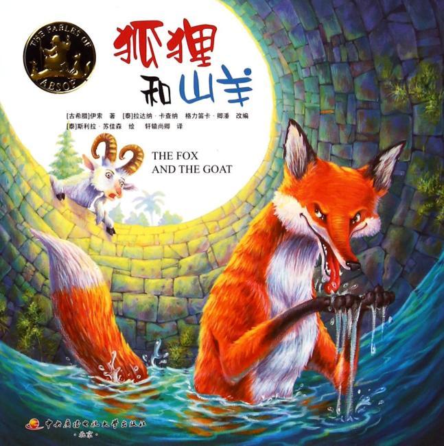(2014版)伊索寓言──狐狸和山羊