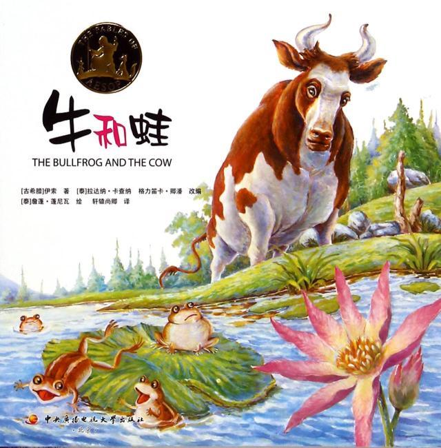 (2014版)伊索寓言──牛和蛙