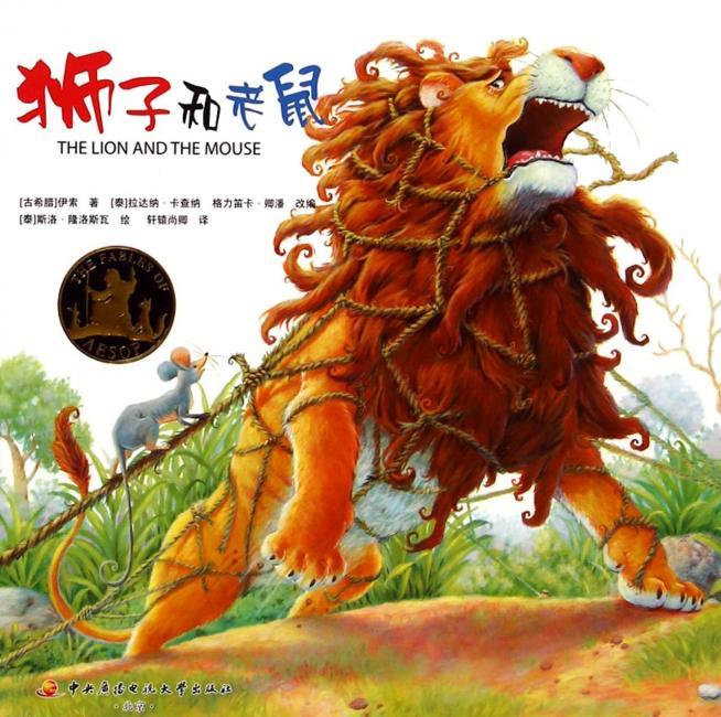 (2014版)伊索寓言──狮子和老鼠