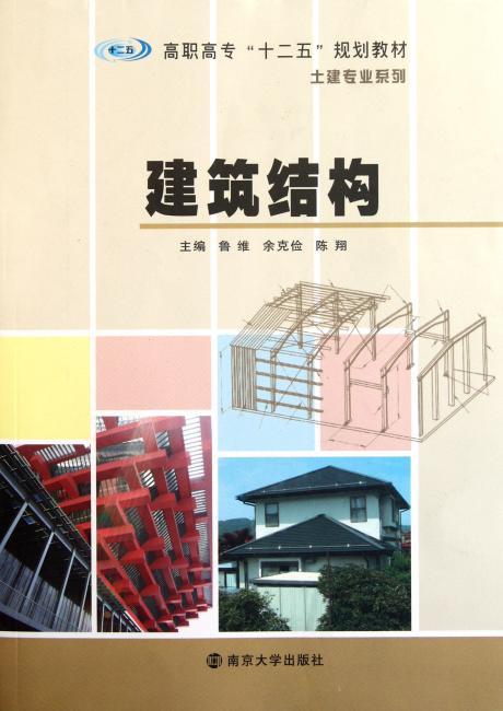 """高职高专""""十二五""""规划教材·土建专业系列/建筑结构(修订版)"""