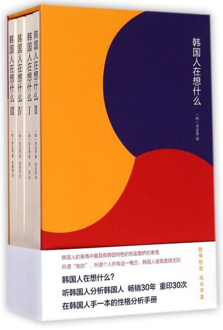 韩国人在想什么(全四册)