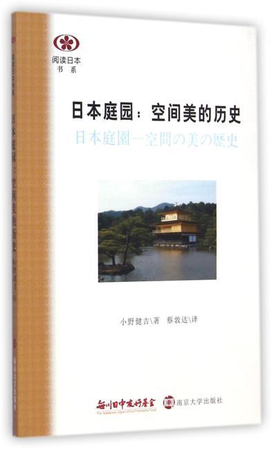 阅读日本书系/日本庭园:空间美的历史