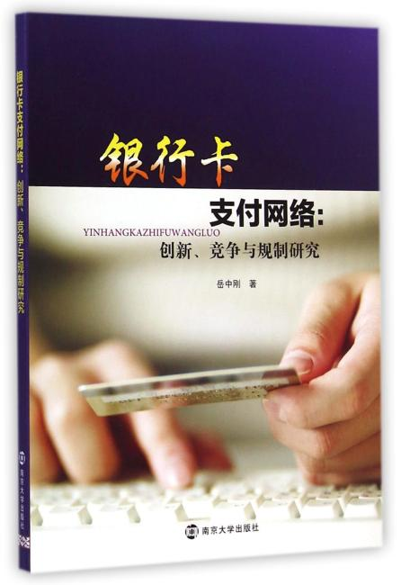 银行卡支付网络:创新、竞争与规制研究