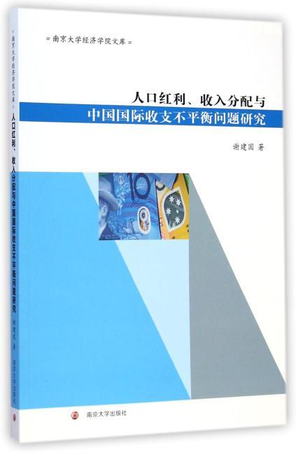 南京大学经济学院文库/人口红利、收入分配与中国国际收支不平衡问题研究