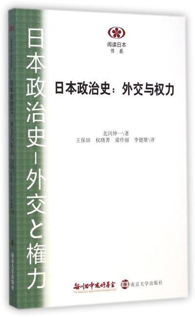 阅读日本书系/日本政治史---外交与权力