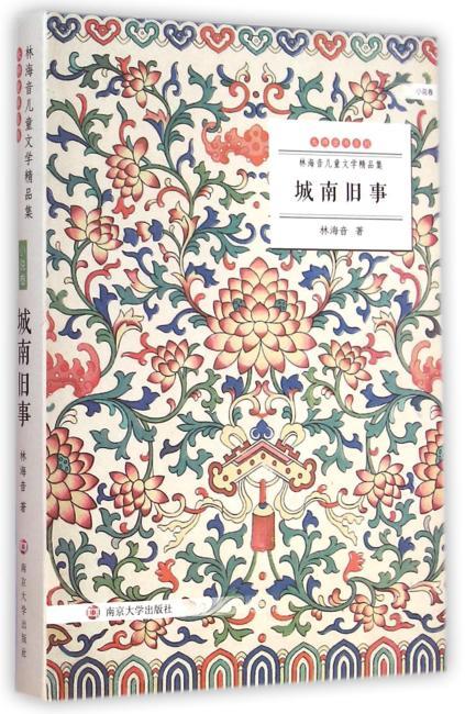 林海音儿童文学精品集/城南旧事:小说卷