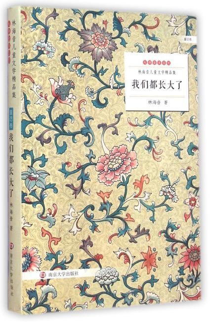 林海音儿童文学精品集/我们都长大了:童话卷