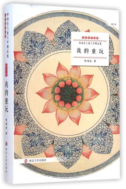 林海音儿童文学精品集/我的童玩:散文卷