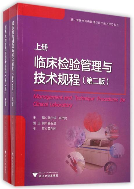 临床检验管理与技术规程(第2版)