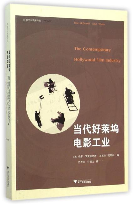 当代好莱坞电影工业(跨文化传播译丛)
