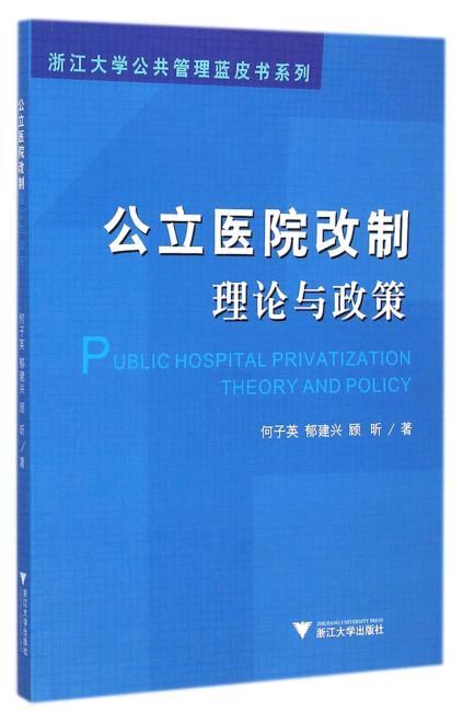 公立医院改制:理论与政策