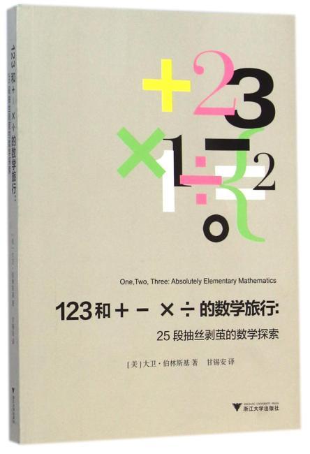 123和+-×÷的数学旅行:25段抽丝剥茧的数学探索(普林斯顿大学博士、著名数学家、思想家大卫·伯林斯基以机敏的笔法,展现简单算术的内在灵魂!)