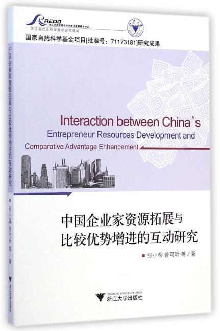 中国企业家资源拓展与比较优势增进的互动研究