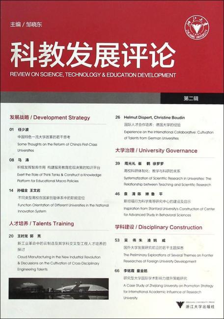 科教发展评论(第二辑)
