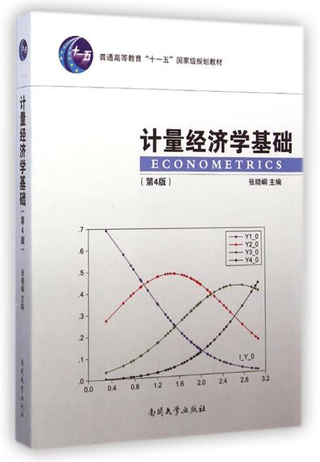 计量经济学基础(第四版)