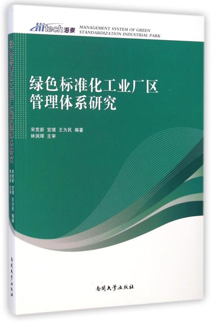 绿色标准化工业厂区管理体系研究