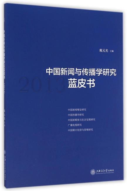 中国新闻与传播学研究蓝皮书(2013)