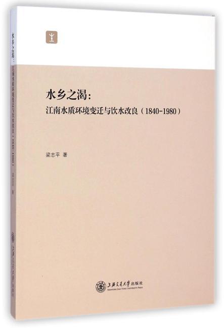 水乡之渴:江南水质环境变迁与饮水改良(1840-1980)