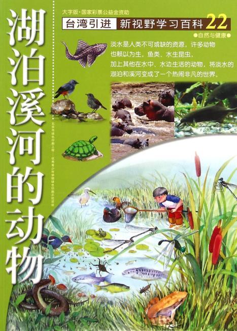 新视野学习百科22:湖泊溪河的动物