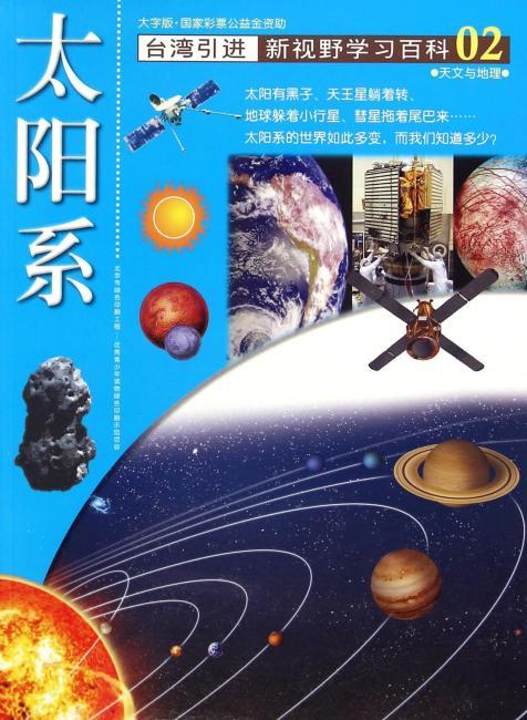 新视野学习百科02:太阳系