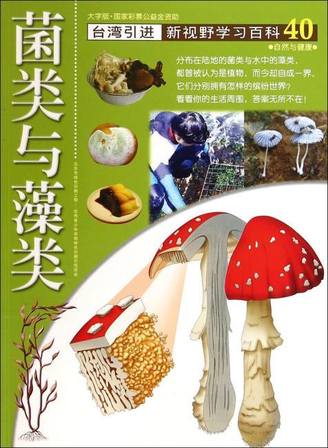 新视野学习百科40:菌类与藻类