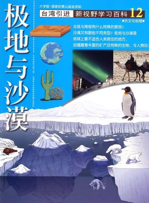 新视野学习百科12:极地与沙漠