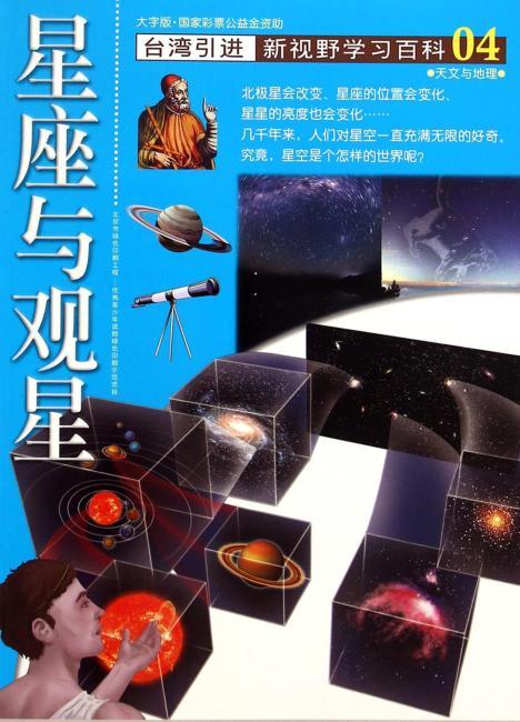 新视野学习百科04:星座与观星