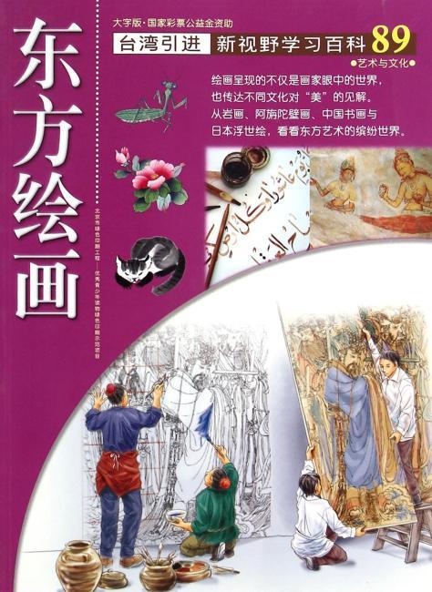 新视野学习百科89:东方绘画