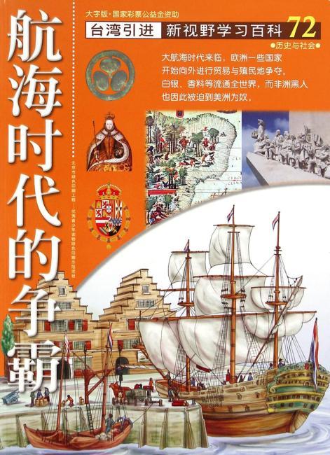 新视野学习百科72:航海时代的争霸