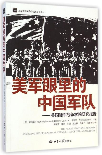 美军眼里的中国军队
