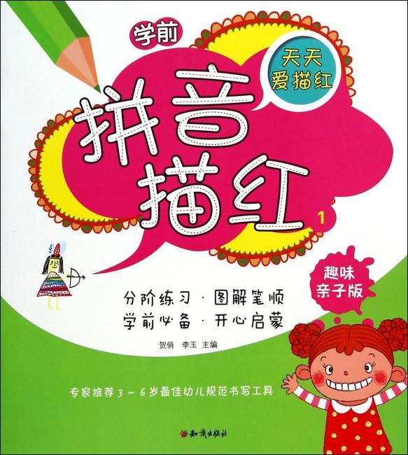 学前拼音描红①
