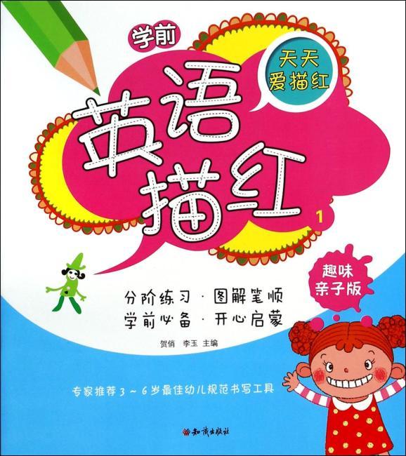 学前英语描红①