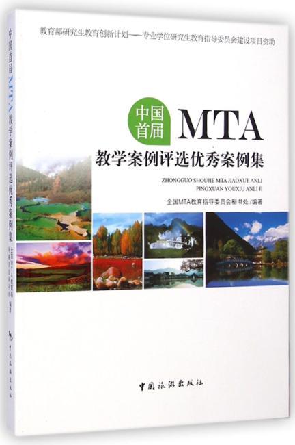 中国首届MTA教学案例评选优秀案例集