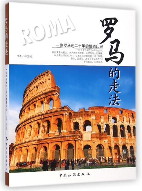 罗马的走法