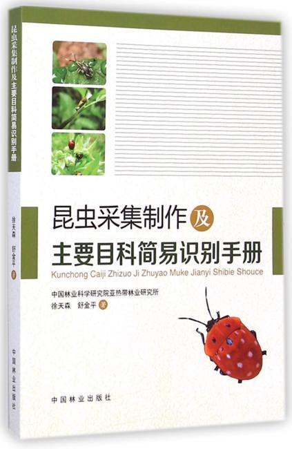 昆虫采集制作及主要目科简易识别手册