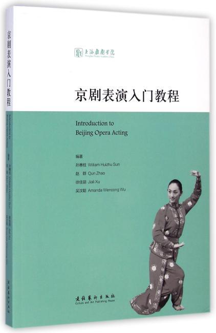 京剧表演入门教程