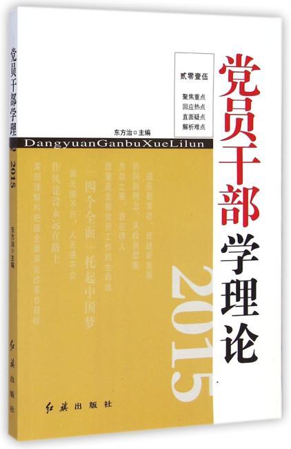 党员干部学理论2015
