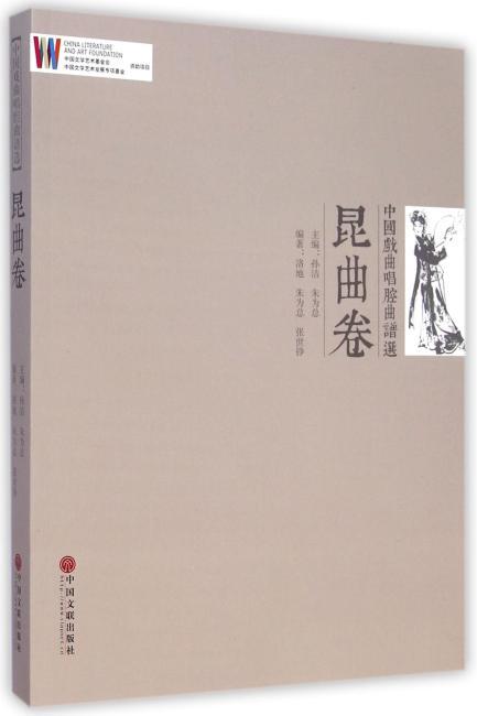 中国戏曲唱腔谱选·昆曲卷