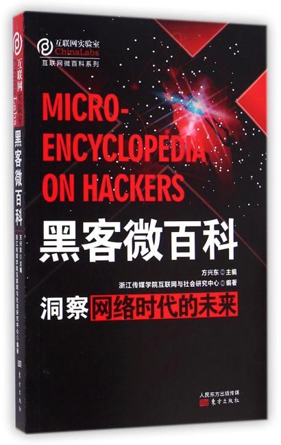黑客微百科