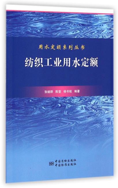 用水定额应用系列丛书  纺织工业用水定额