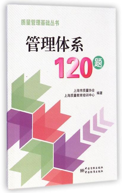 管理体系120题