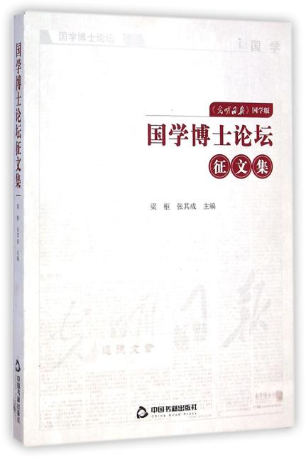 国学博士论坛征文集