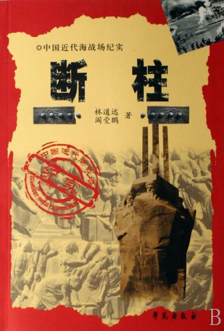 断柱       (中国近代海战场纪实·定海篇)
