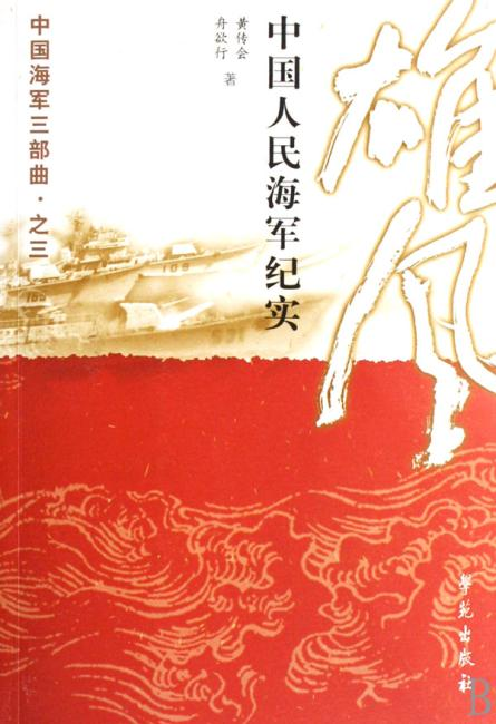 雄风——中国人民海军纪实